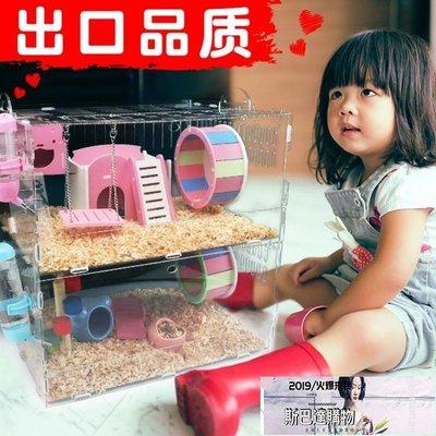 倉鼠籠-倉鼠籠子壓克力透明金絲熊超大別墅單雙層窩倉鼠籠玩具用品套餐【斯巴達購物】