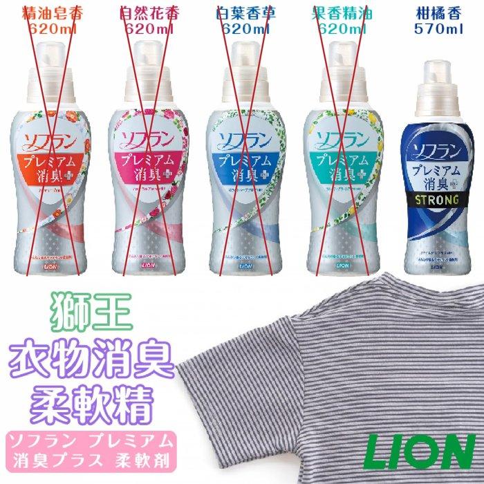 日本【LION獅王】衣物消臭柔軟精 620ml
