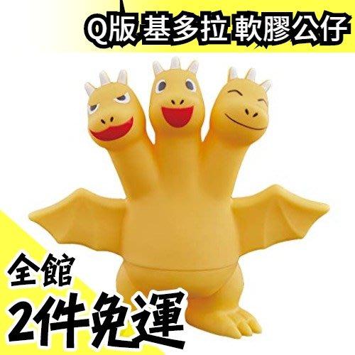 日本空運 BANDAI Q版 基多拉 軟膠 公仔 小小電影怪獸系列 熱銷 玩具人 三頭龍 Ghidorah【水貨碼頭】