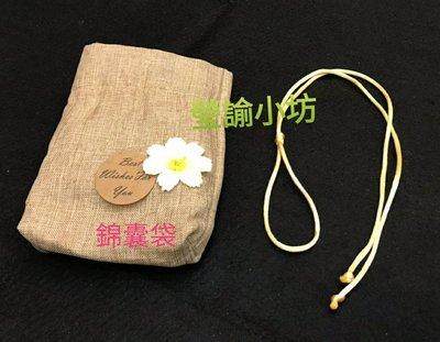 &瑩諭小坊& 錦囊袋 抹草包裝袋/附綁袋  滿800元就贈送一個不可選色/此為加購的賣場可選色