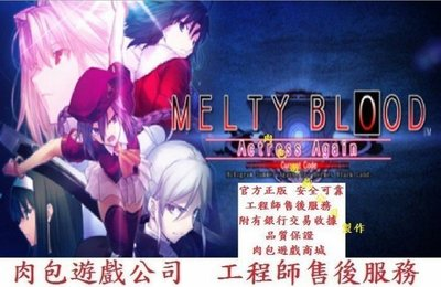 PC版 肉包 PC 月姬格鬥 逝血之戰再臨 Melty Blood Actress Again Current Code