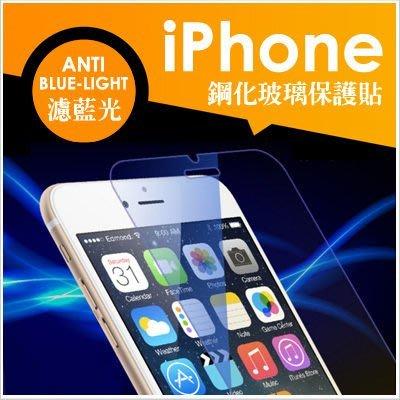 濾藍光 鋼化膜 iPhone 8 8Plus 7 7Plus 6Plus 6sPlus 玻璃貼 保護貼 高清 9H