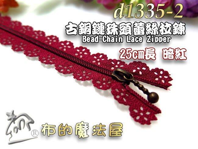 【布的魔法屋】d1335-2暗紅25cm古銅鏈珠頭蕾絲拉鍊(拼布花邊拉鍊,蕾絲拉鏈,拼布包包拉鍊lace zipper)