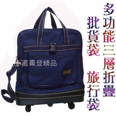 【葳爾登】折疊三層式旅行袋旅行箱五輪行李箱登機箱,購物袋/耐重PVC底盤塑輪袋94cm藍色