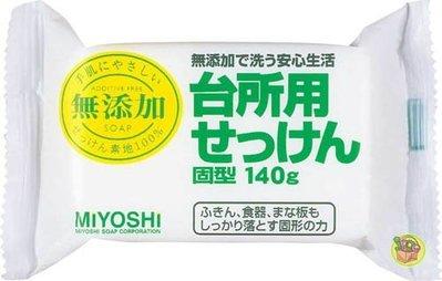 【JPGO日本購】日本製 MIYOSHI 無添加 廚房用肥皂 140g #017