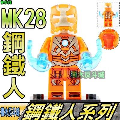 【積木反斗城】鋼鐵人 鋼鐵俠 MK28 馬克28 復仇者 超級英雄 人偶 欣宏 1235/相容 樂高 LEGO 積木