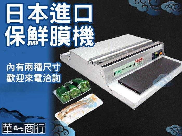 🐉華一商行🐉༄ 免運費 日本進口 保鮮膜機《含稅》包裝 食材 食品 包裝 打包機 切割封膜口機 打包帶 膠膜 收縮膜