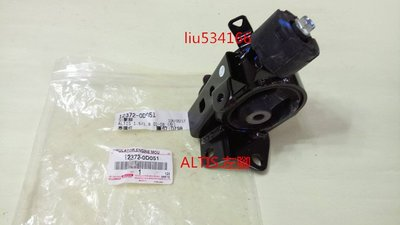 [e泰汽材] TOYOTA ALTIS 01-07 1.8 正廠引擎腳.泰國件.左1100元.全台4支大特價~ 台中市