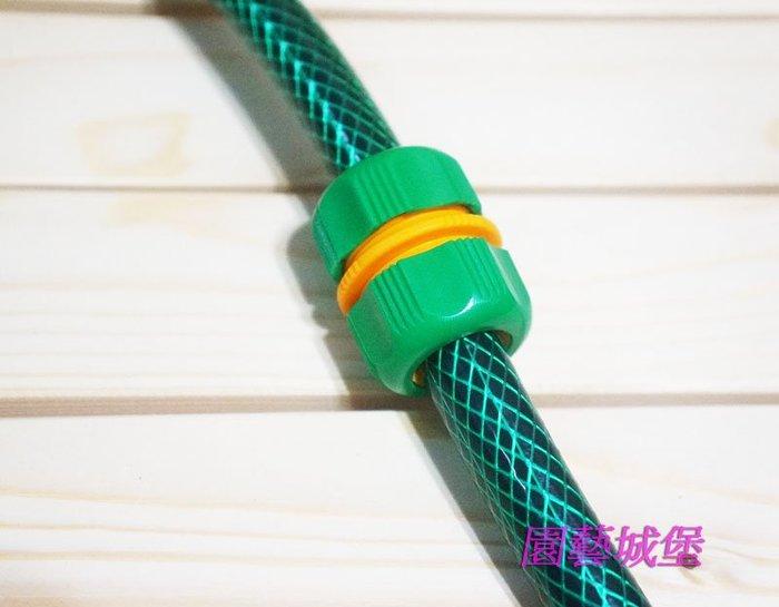 【園藝城堡】4分水管延長連接頭 水管延長接頭 水管接頭 台灣製