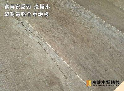 京峻木地板 超耐磨木地板 富美家系列 淺樑木!