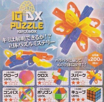 【奇蹟@蛋】YELL(轉蛋)IQ立體拼圖DX 全6種 整套販售  NO:4508