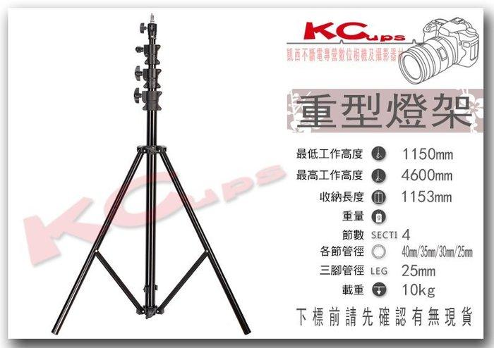 【凱西不斷電】4米8 重型燈架 460CM高 攝影 燈架 氣壓式 金屬關節 棚燈 外拍燈 人像外拍 閃光燈 專用配件
