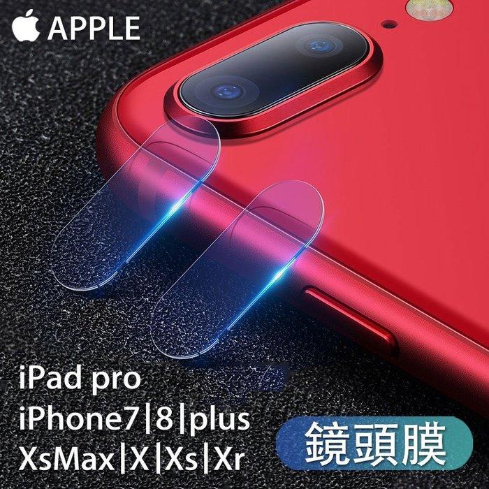 iPhone X/XR/XS/XsMax/i8/i7/i6/plus/ipad pro【鏡頭膜】鏡頭貼 保護膜 鏡頭