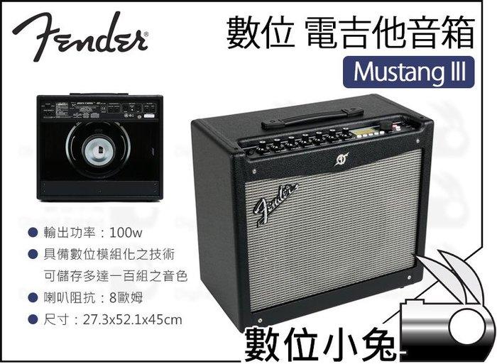 數位小兔【Fender 100瓦 Mustang III 數位 電吉他音箱】數位數位 電吉他 吉他 音箱 12吋