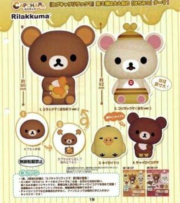 預購商品 預計七到八月到貨 日版 扭蛋 環保扭蛋 拉拉熊 懶懶熊 P3 ㄧ套4款