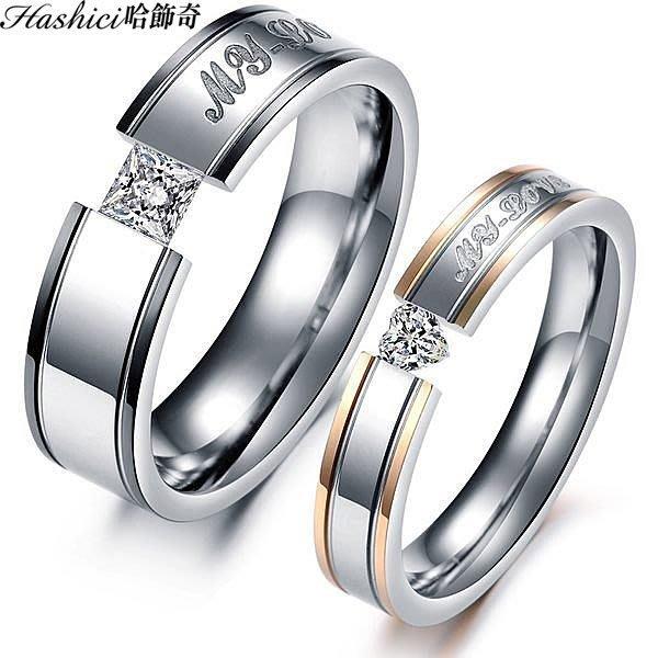 鈦鋼情侶對戒 情人對戒 情侶戒指 情人節禮物 可搭對鍊 刻字 單只價【BKY351】哈飾奇