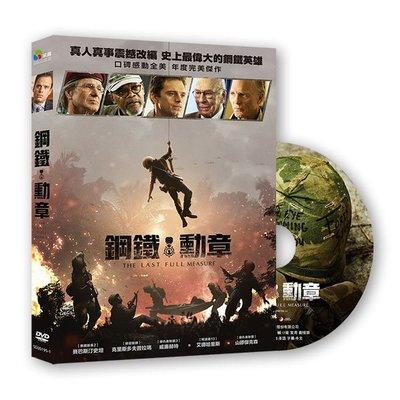 全新影片《剛鐵勳章》DVD 山繆傑克森 克里斯多夫普拉瑪 威廉赫特 賽巴斯汀史坦