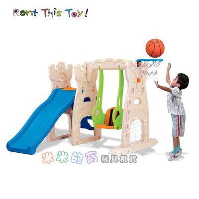 @米米的窩@高雄專業玩具租賃 美國 GROW 'n up 滑梯鞦韆攀爬運動組 溜滑梯 可投籃 [出租]