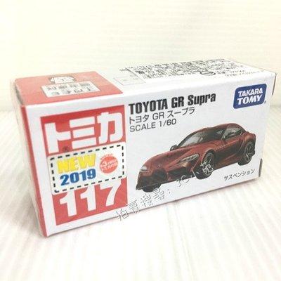 【HAHA小站】TM 117A4 799214 麗嬰 日本 TOMICA 多美小汽車 TOYOTA 豐田 Supra