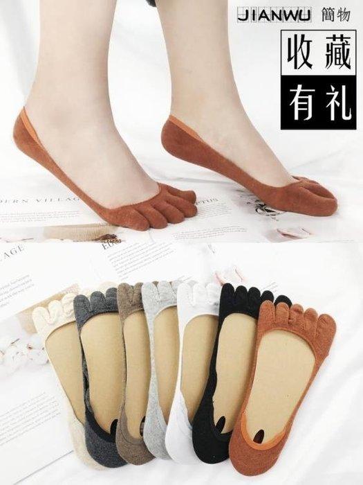 五指襪女低幫淺口船襪全棉透氣