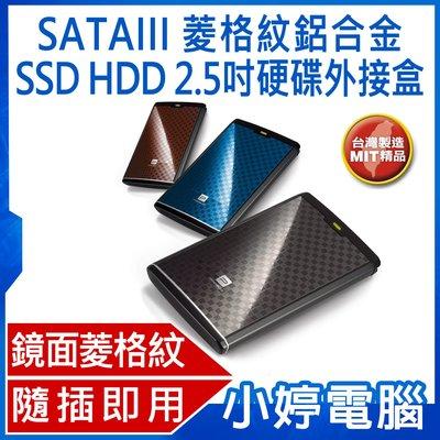 【小婷電腦】全新Probox 2.5 吋 USB 3.0 SATAIII 鏡面菱格紋鋁合金 硬碟外接盒 HDK-SU3