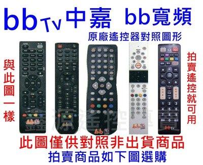 中嘉 bb寬頻 bbTV數位電視遙控器 雙子星 三冠王 港都 慶聯 北健 新視波 嘉和 長德 (有學習按鍵)bbTV