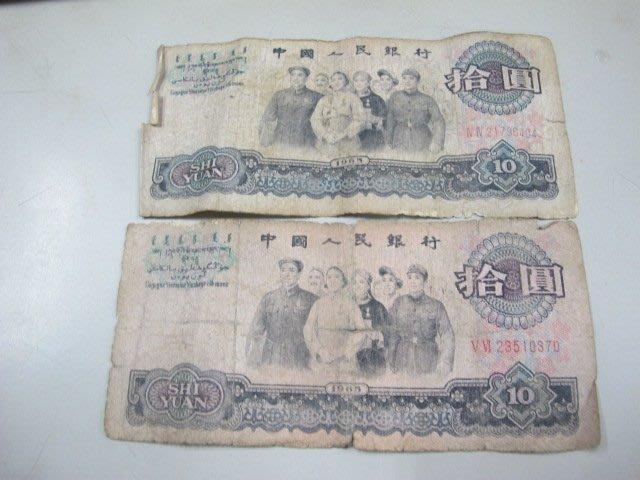 二手舖 NO.446 中國人民幣 1965年 第三套 人民幣 拾圓 紙鈔 紙幣