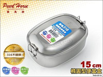 台灣製 寶馬牌 TA-S-127-15 #316不鏽鋼 方型/ 橢圓型便當盒 15cm (另有14cm 16cm) 宜蘭縣