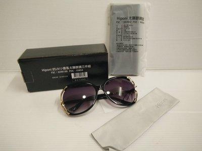 ##喜歡就買## Hiponi抗UV小香風太陽眼鏡三件組 每組$199~W