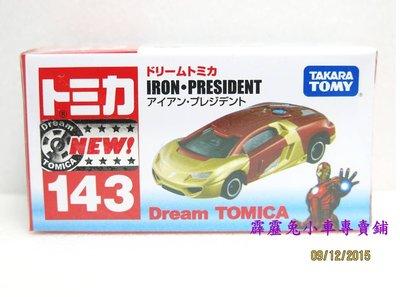 霹靂兔 多美小汽車 Dream TOMICA NO.143 IRON PRESIDENT 鋼鐵人