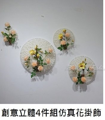 ☆[Hankaro]☆ 中式藤編立體仿真花掛飾4件組(香檳色)
