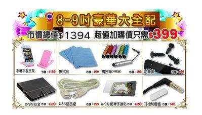 【東京數位】 全新  豪華大全配  8吋-9吋 平板專用 /皮套/保護貼/USB延長線/觸控筆/防塵塞/8好禮