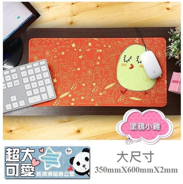 【現貨】可愛 塗鴉小雞 造型 防滑 滑鼠墊 大尺寸 35cm*60cm*2mm