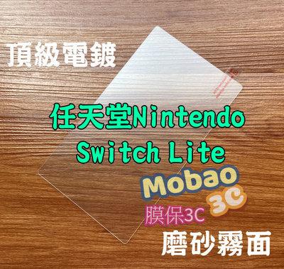 頂級電鍍 任天堂 Nintendo Switch Lite 鋼化膜 磨砂 霧面 藍光 保護貼 玻璃貼 鋼化玻璃保護貼
