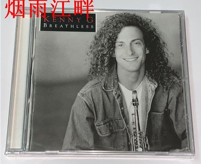 CD/唱片/磁帶  Sony 肯尼基 摒息 茉莉花 KENNY G BREATHLESS 正版CD865