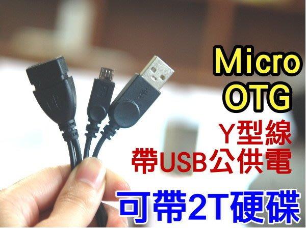 【傻瓜批發】(LM-23)MicroOTG Y型線 帶USB公供電 安卓 平板電腦 手機 可帶2T硬碟 鍵盤 滑鼠