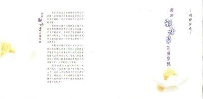 妙蓮華 CG-4201 南無觀世音菩薩聖號 CD