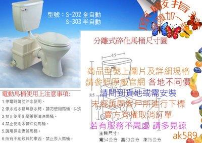 """S202 全省""""順昌 全自動分離式碎化馬桶S-202 1-1/2"""" 9cm 整組""""全新公司貨原廠保固"""