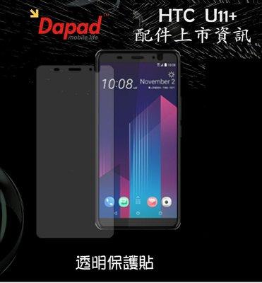 全新 HTC 專用抗刮耐磨亮面 HC螢幕保護貼-u11plus,2Q4D100,U11+ 64GB,U11+ 128GB