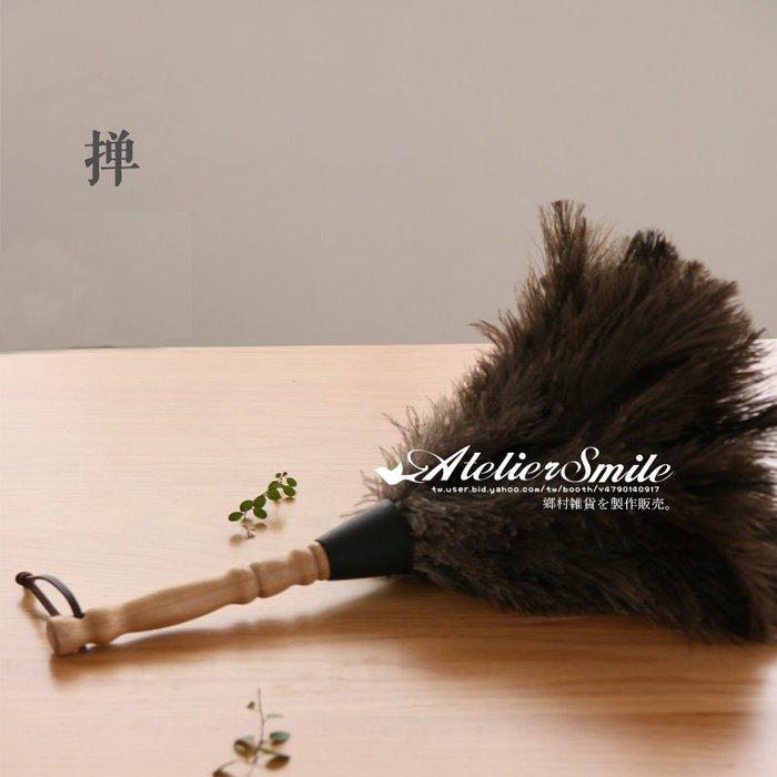 [ Atelier Smile ] 鄉村雜貨  鴕鳥毛 尖撣子 除塵 清潔用品 灰撣 (現+預)
