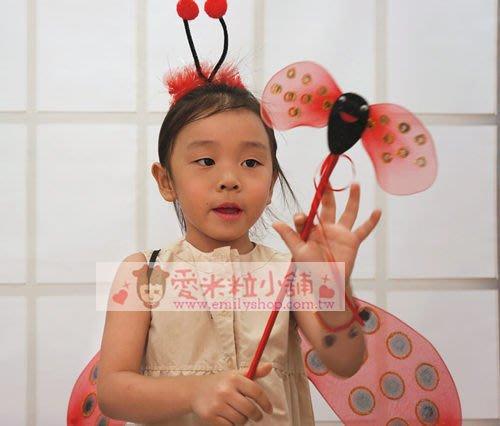 瓢蟲金龜子翅膀 三件組 髮圈+仙女棒+翅膀 可愛小天使必備 聖誕節.萬聖節造型 ☆愛米粒☆