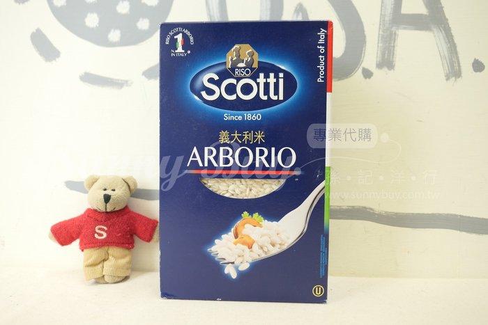【Sunny Buy】◎現貨◎ Scotti ARBORIO 義大利米 1kg 原裝進口 海鮮燉飯 義式炸飯糰