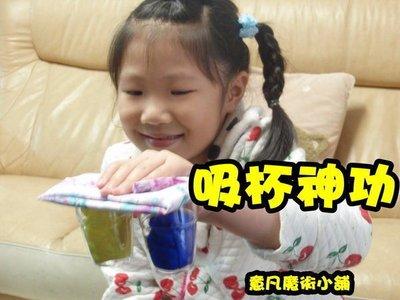 【意凡魔術小舖】 劉謙 魔術道具批發 吸杯神功 小朋友才藝表演 生日禮物