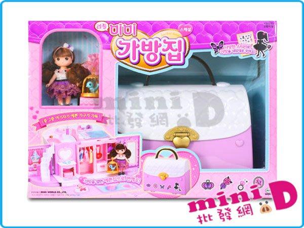 迷你幸福提包屋 玩具 服裝 提包 衣櫃 扮家家酒 孩童 禮物 玩具批發【miniD】[7002999004]