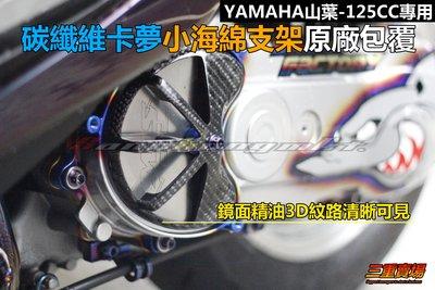三重賣場 卡夢小海綿支架 新勁戰 BWS R GTR 非不銹鋼傳動濾網 傳動網 傳動蓋 直上免修改 固定網 小海綿