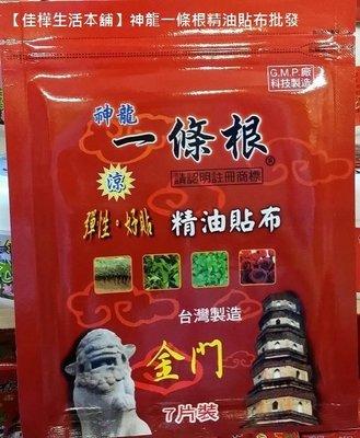 【佳樺生活本舖】神龍一條根精油貼布/GMP廠製造/精油貼布.按摩霜批發