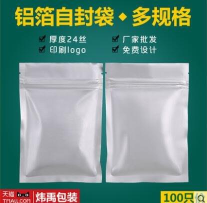 衣萊時尚-純鋁箔夾鏈包裝袋茶葉粉末零食薏米狗糧密封口袋子食品拉骨自封袋(尺寸不同價格不同)