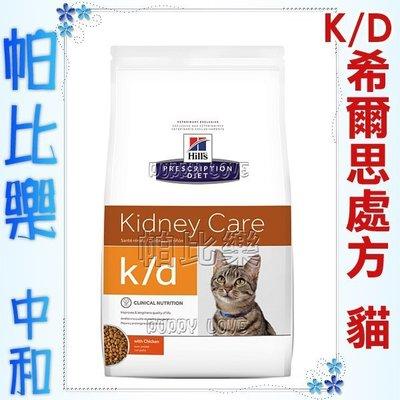 ◇帕比樂◇希爾思 k/d 貓用處方飼料kd.【8.5磅=3.9 公斤】