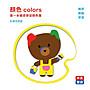*小貝比的家*顏色colors:第一本觸感學習...