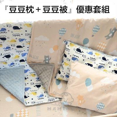 現貨*台灣製mashumalo『豆豆枕+豆豆被』優惠套組 豆豆毯 嬰兒被 嬰兒枕 嬰兒床